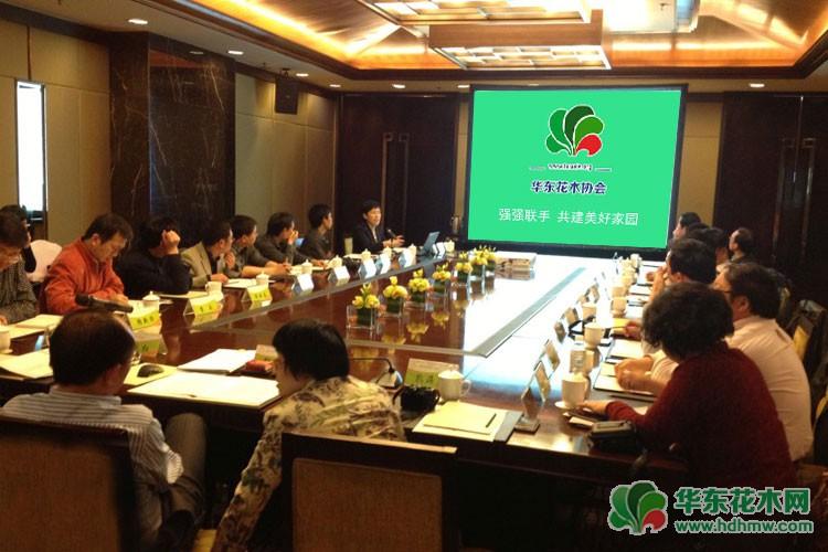 华东花木协会