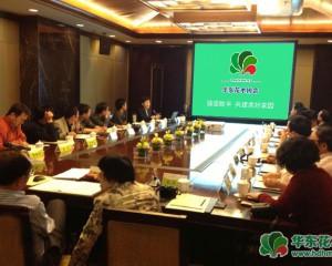 热烈祝贺华东花木协会正式成立