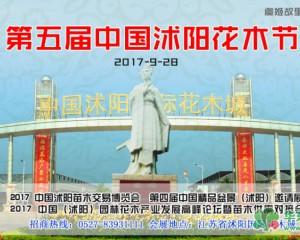 2017第五届中国沭阳花木节活动最新日程安排